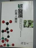 【書寶二手書T3/養生_JOK】螺旋藻的驚人療效_江晃榮、林修安