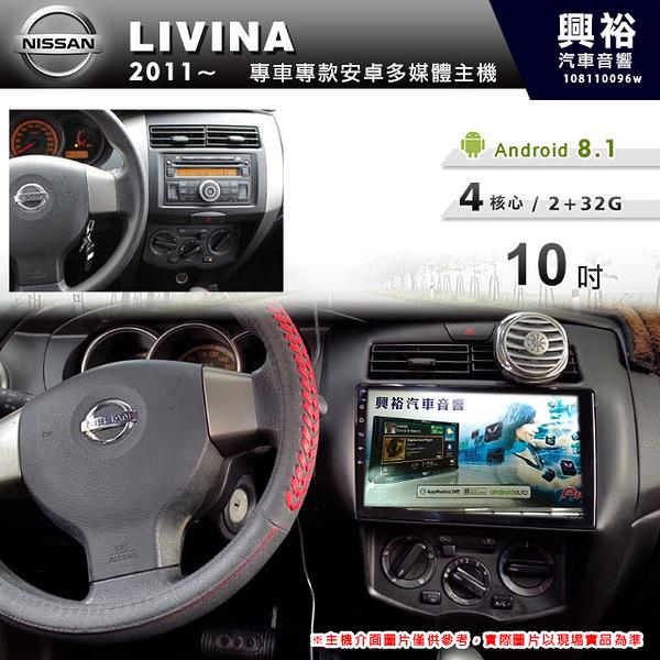 【專車專款】2011~年NISSAN LIVINA專用10吋螢幕安卓多媒體主機*藍芽+導航+安卓四核心2+32促