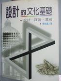 【書寶二手書T7/設計_XHA】設計的文化基礎:設計.符號.溝通_原價400_楊裕富