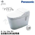 《Panasonic 國際牌》全自動洗淨...