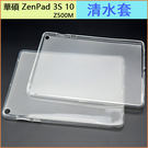 清水套 華碩 ASUS ZenPad 3...