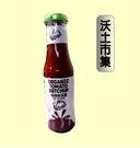 可美特-奧納芮有機蕃茄醬(全素)...