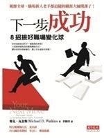 二手書博民逛書店《下一步,成功:8招接好職場變化球》 R2Y ISBN:9862