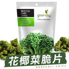 Greenday花椰菜脆片20g 日華好物