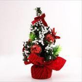 聖誕樹飾品 20cm樹辦公室櫥窗桌面擺件禮物節裝飾品小型迷你樹【美物居家館】