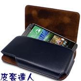 ★皮套達人★ HTC ONE M8 智慧手機專用腰掛橫式皮套 + 螢幕保護貼 (郵寄免運)