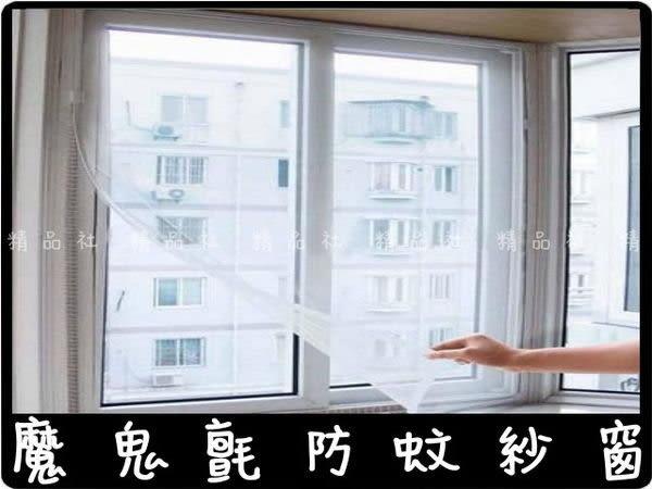 【防蚊紗窗小號】DIY自黏型魔鬼氈150x130蚊帳