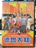 挖寶二手片-P01-397-正版DVD-電影【德魯大叔】-NBA跨世代夢幻組合扮老搞笑尬球技(直購價)