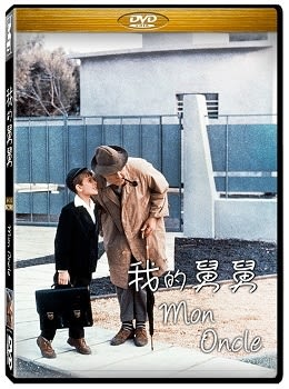 我的舅舅DVD Mon Uncle (購潮8)