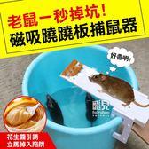 【妃凡】磁吸 蹺蹺板 捕鼠器 滅鼠器 免鑽孔 連續式 取代 可捕鼠板 捕鼠籠 捕鼠棒 捕鼠夾 陷阱 77