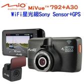 [富廉網]【Mio】MiVue 792+A30 星光級WiFi前後雙鏡組 行車記錄器
