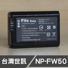 【一年保固】台灣世訊 FW-50 日製電芯 副廠鋰電池 適用 SONY FW50 NP-FW50 A6000 A6500