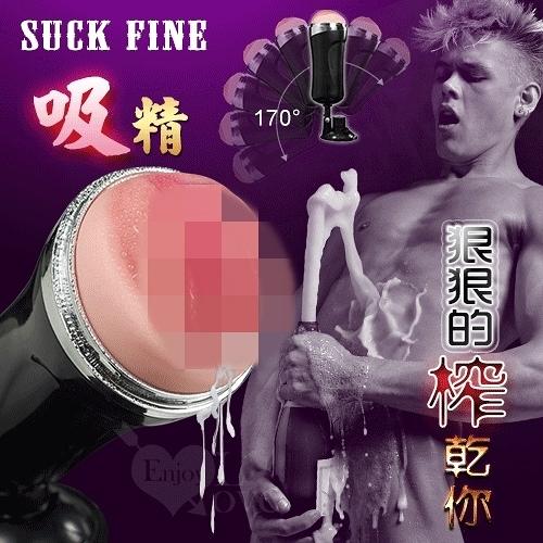 傳說情趣~Suck fine 吸精‧超逼真紅潮肉感免提吸盤撸撸杯