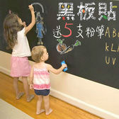 環保PVC創意黑板貼 塗鴉牆壁貼兒童畫板(送5支粉筆) H7Y021 AIB小舖