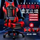 電競椅電腦椅家用舒適久坐辦公椅子學生宿舍游戲競技轉椅網吧座椅【全館免運】