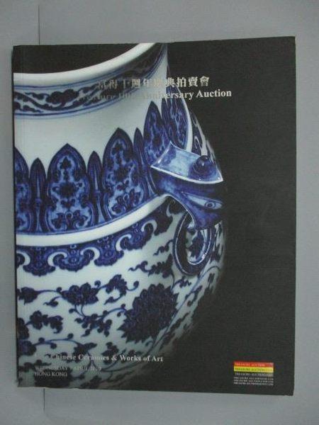 【書寶二手書T2/收藏_QAH】Treasure_10th anniversary..._2010/4/7