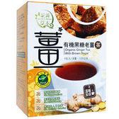 謙善草本 有機黑糖老薑茶 20gx6包/盒   6盒