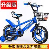 兒童自行車男孩2-3-4-6-7-8-9-10歲寶寶腳踏單車童車女孩小孩 DF 巴黎衣櫃