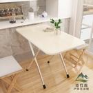 戶外折疊桌子簡約吃飯桌簡易便攜式可折疊餐桌【步行者戶外生活館】