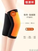 互護膝蓋保護套保暖老寒腿男女士漆關節滕冬季防寒神器發熱 瑪奇哈朵