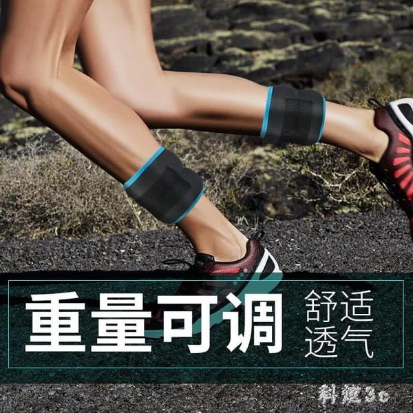 沙袋綁腿負重裝備跑步訓練運動健身腳上腿部沙包男女學生鉛塊綁手 aj10660『科炫3C』