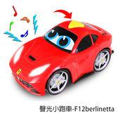 【FERRARI 法拉利系列小跑車】法拉利聲光小跑車-F12berlinetta MC81003