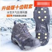 山地客戶外登山冰爪 冬季雪地行走防滑鞋套 釣魚冰面防滑冰爪10齒 台北日光