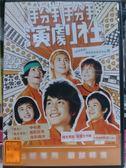 挖寶二手片-E10-037-正版DVD*日片【掰掰演劇社】-中村蒼*池松壯亮*池田鐵洋