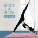 瑜伽墊家用防滑TPE初學者加厚加寬加長地墊子運動健身墊 滿天星