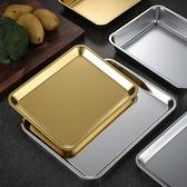 托盤 日式不銹鋼盤子金色長方形托盤廚房方盤家用深盤商用烤箱平底淺盤