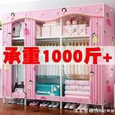 衣櫃簡易布衣櫃子鋼管加粗加固組裝家用臥室收納出租房用現代簡約 NMS漾美眉韓衣