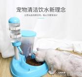 狗狗水壺掛式自動喝水泰迪食盆寵物狗飲水器貓咪二合一喂食器狗碗 歌莉婭