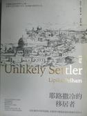【書寶二手書T3/翻譯小說_NKE】耶路撒冷的移居者_利皮卡.佩拉漢