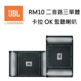 JBL 美國  RM10  二音路三單體 專業卡拉OK喇叭 【台灣英大公司貨】*