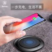 無線充電器 蘋果8無線充電器iphoneX手機iphone8plus三星底座 台北日光