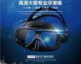 泳鏡 潛水鏡大框防霧防水游泳眼鏡護鼻子成人高清透明游泳鏡罩 晶彩生活