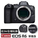 預購 送3M進口全機貼膜 Canon EOS R6 單機身 台灣佳能公司貨 德寶光學 EOS R RP R5