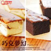 品屋.甜點小舖 - B1巧克力蛋糕禮盒 (2條入/盒,共2盒)﹍愛食網