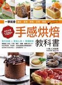 (二手書)手感烘焙教科書:一次學會102種超人氣中、西式麵包、蛋糕、餅乾、派塔、慕斯..