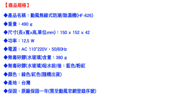 【YourShop】勳風無線式防潮/除濕機(HF-626)