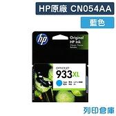 原廠墨水匣 HP 藍色 高容量 NO.933XL / CN054AA / CN054 / 054A /適用 HP OJ6100/OJ6600/OJ6700/OJ7110/OJ7610