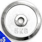 (5公斤)電鍍槓片(2片裝/共10公斤)