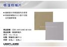 ||MyRack|| 日本UNIFLAME 帳篷修補片 帳篷修補用品 帳篷補丁 No.U681404