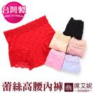 台灣製造 蕾絲高腰三角內褲 蕾絲 貼身舒適透氣超薄現貨 No.7603-席艾妮SHIANEY