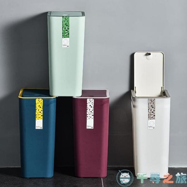 按壓夾縫垃圾桶家用帶蓋衛生間廁所客廳有蓋【千尋之旅】