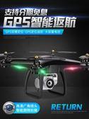 無人機 高清航拍機專業無人機GPS航拍飛行器5G高清遠距圖傳遙控飛機智能跟隨返航 免運 Igo