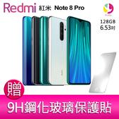 分期0利率 紅米Redmi Note 8 Pro (6GB/128GB) 6400萬 AI四鏡頭智慧手機 贈『9H鋼化玻璃保護貼*1』