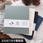 青禾紀碎片DIY文藝手工覆膜大相冊創意浪漫影集粘貼式寶寶紀念冊