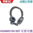 【現貨】HUAWEI 3.5mm有線 耳罩式耳機 (KH-597),品牌手機平板都可使用【聯強代理 公司貨】(裸裝包裝)