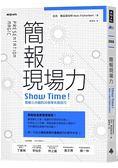 簡報現場力:Show Time!簡報三分鐘的20個零失敗技巧